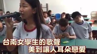 台南女學生的歌聲 美到讓人耳朵戀愛--蘋果日報20160519
