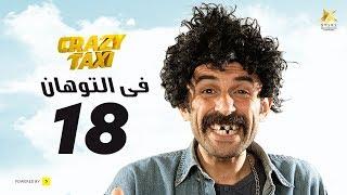 Crazy Taxi HD | (18) كريزى تاكسي | الحلقة الثامنة عشر HD