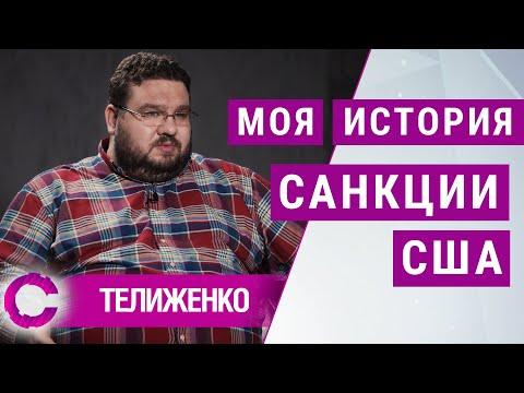 Санкции США. Моя история | Андрей Телиженко