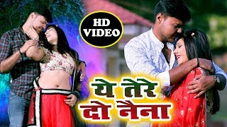 Chhotu Remix का सबसे सुपरहिट रोमांटिक विडियो 2019 - Ye Tere Do Naina - Bhojpuri Hit Song