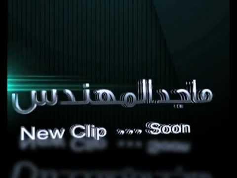 Majed Al Mohandes Let Lee VC Teaser - إعلان كليب ماجد المهندس ليت لي