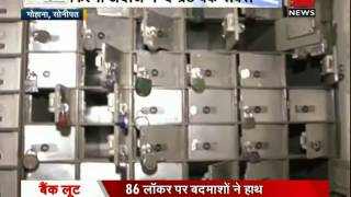Bollywood-style bank robbery in Haryana