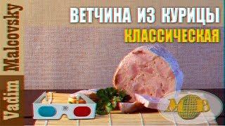 3D stereo red-cyan Рецепт ветчина из курицы классическая. Мальковский Вадим