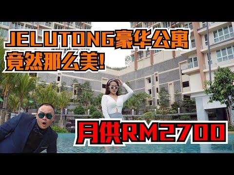 SETIA SKY VILLE 槟城Jelutong豪华公寓