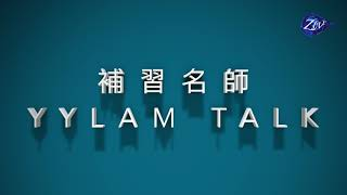Publication Date: 2017-09-09 | Video Title: 風采中學第八屆學生會ZIV工作回顧