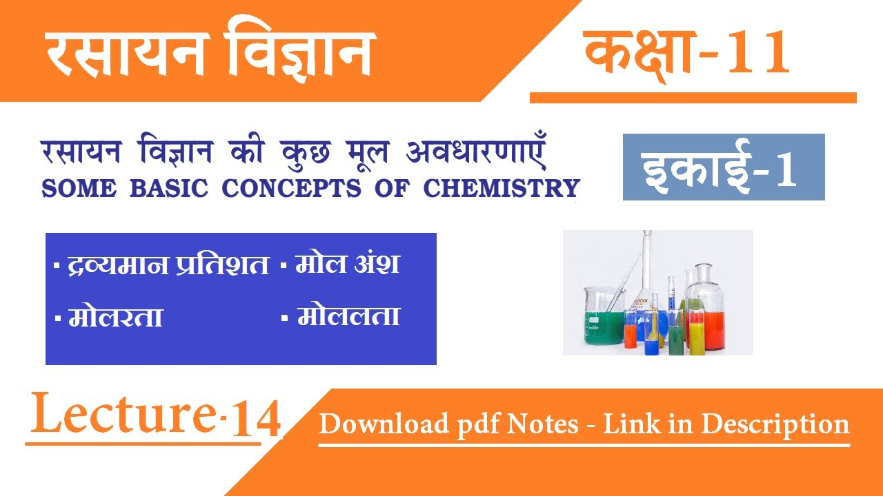 Class 11 Chemistry in Hindi | Part 14 | Some Basic Concepts in Chemistry रसायन विज्ञान कक्षा 11