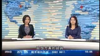 Hong Kong ATV News 六點鐘新聞 in Cantonese