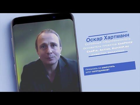 Оскар Хартманн о бизнес-проектах на карантине || Герои Евразии