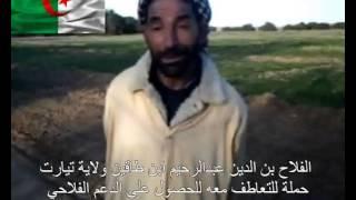 إلى كل شريف و شريفة جزائرية حملة للتعاطف مع الفلاح بن الدين عبدالرحيم طاقين تيارت