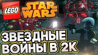 LEGO STAR WARS: The Force Awakens Прохождение На Русском #1 -  Звездные войны в 2К
