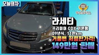 [중고차]라세티 프리미어 CDX 기본형. 09년식, 1…