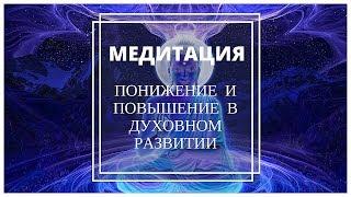 Не получается Медитировать. Понижение и повышение в духовном развитии