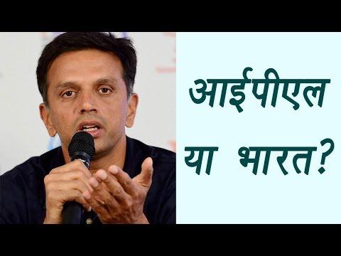 IPL 2017: Rahul Dravid to quit as Delhi Daredevils mentor   वनइंडिया हिंदी