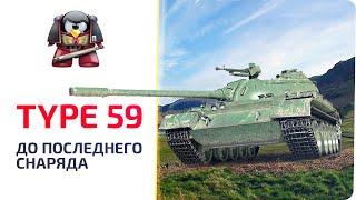 Type 59. До последнего снаряда.