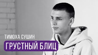 Velvet TV | Сезон 1 | Грустный блиц (Тимоха Сушин)