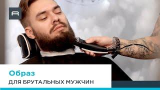 видео чоловічі бороди