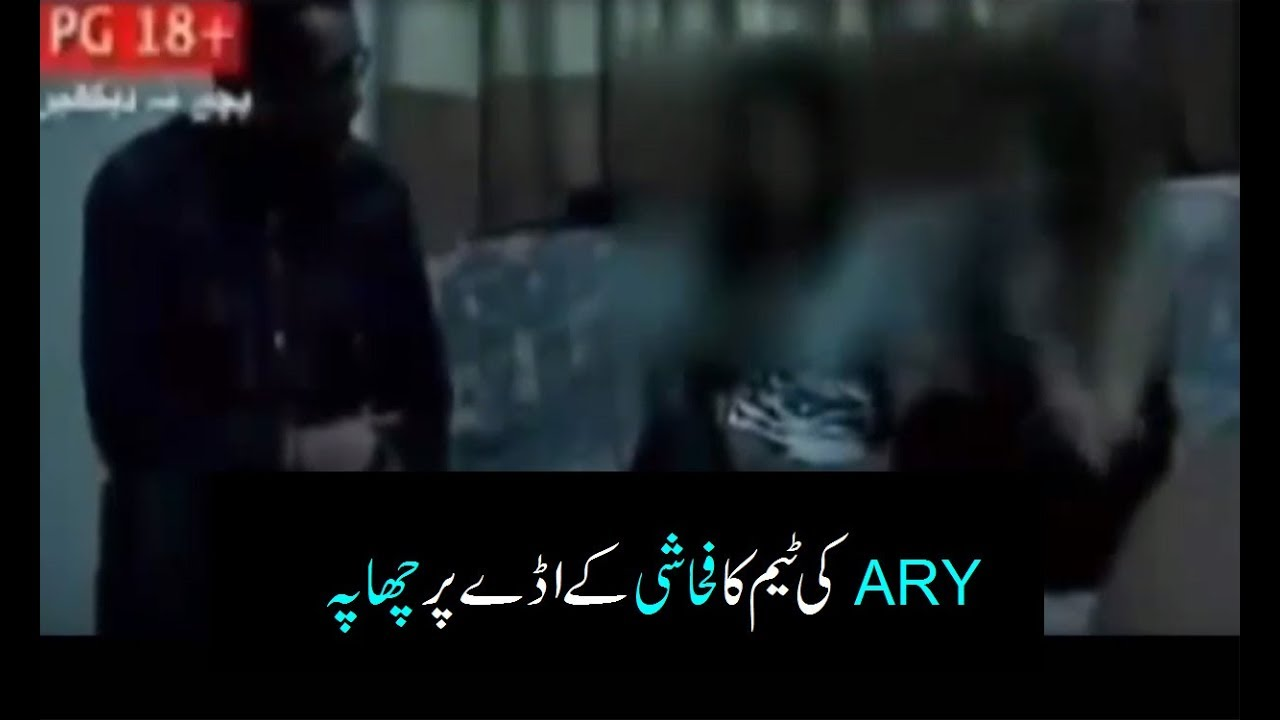 Lahore me fahashi k addy pr ary ka chapa
