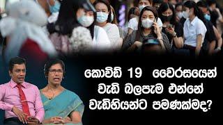 කොවිඩ් 19 වෛරසයෙන් වැඩි බලපැම එන්නේ වැඩිහියන්ට පමණක්මද? | Piyum Vila | 25 - 03 - 2020 | Siyatha TV Thumbnail