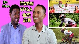 3ይ ክፋል INTERVIEW Natnael Brhane - RBL TV Entertainment Video
