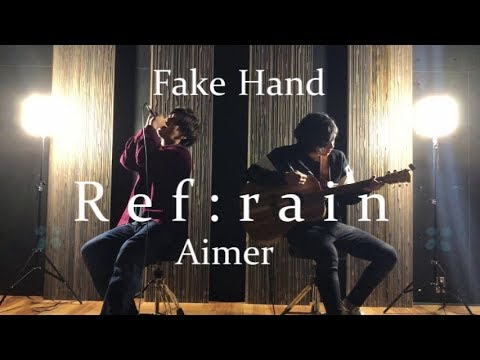 Aimerになりたくて-Ref:rain Acoustic Cover- By Fake Hand