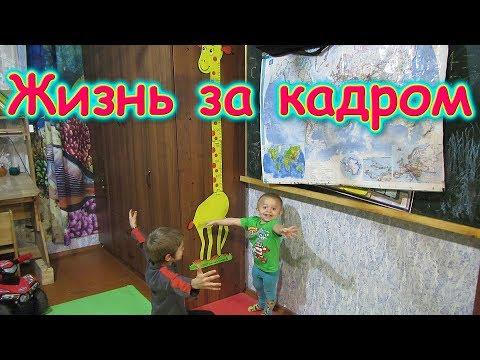 Жизнь за кадром. Обычные будни. (часть 213) (11.19) VLOG Семья Бровченко.