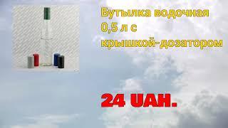 Sklobanka.com - ежедневный обзор цен №31