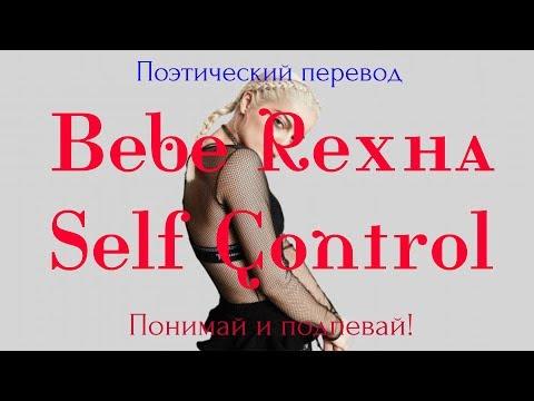 Bebe Rexha - Self Control (ПОЭТИЧЕСКИЙ ПЕРЕВОД на русский язык)