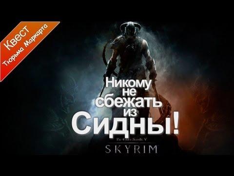 The Elder Scrolls V: Skyrim - Никому не сбежать из Сидны!