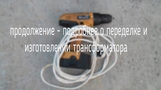 Аккумуляторный шуруповерт от сети 220В, на базе балласта от энергосберегающей лампы. Продолжение.