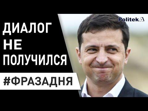 Зеленский поставил на место журналиста! Диалог не получился #фразадня