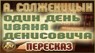 Один ДЕНЬ Ивана Денисовича. Александр Солженицын