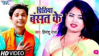 होली का दर्दभरा गीत | #Video - प्रीतिया बसंत के | #Himanshu Raja | Pritiya Basant Ke | Holi Sad Song