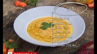 Суп-пюре з імбиру – Правильний Сніданок