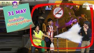 season-prank-วันงดสูบบุหรี่โลก