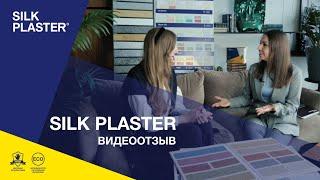 Фото Отзыв дизайнера интерьеров - Юноны Хозер о жидких обоях SILK PLASTER