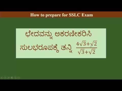 SSLC Maths Target 50   2 Marks  Part 7 Kannada