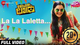 La La Laletta Mohanlal | Manju Warrier & Indrajith Sukumaran | Prarthana Indrajith | Sajid Yahiya