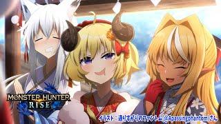 【MONSTER HUNTER RISE】ついに来た!バカタレモンハン!【角巻わため/ホロライブ4期生】