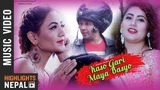 Kaso Gari Maya Basyo - Kamana Prasain Ft. Niks Sharma & Anu Parajuli   New Nepali Love Song 2075