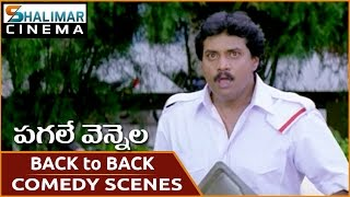 Pagale Vennela Movie Sunil Back To Back Comedy Scenes Siva Balaji Mythili Shalimarcinema