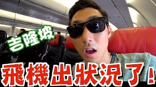 終於要去馬來西亞,起飛前飛機居然出狀況了!【劉沛 VLOG】