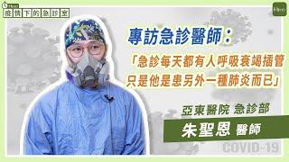 【疫情下的急診室】院內80%病人都是確診者!急診醫師心聲:「每天都有人呼吸衰竭,他們只是患另外一種肺炎而已!」