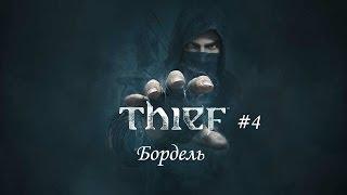 Thief #4 Бордель (+18)