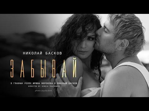 Николай Басков – Забывай