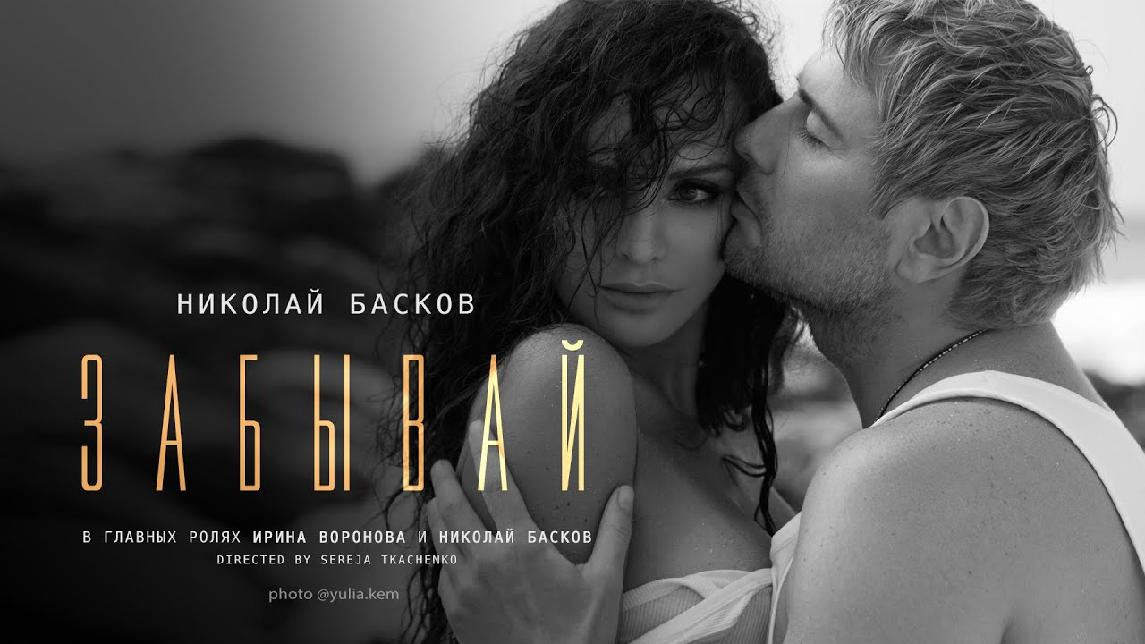 Николай Басков – Забывай [видеоклип]