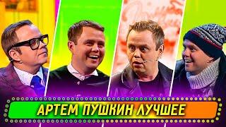 Сборник Лучших Номеров Артема Пушкина Уральские Пельмени