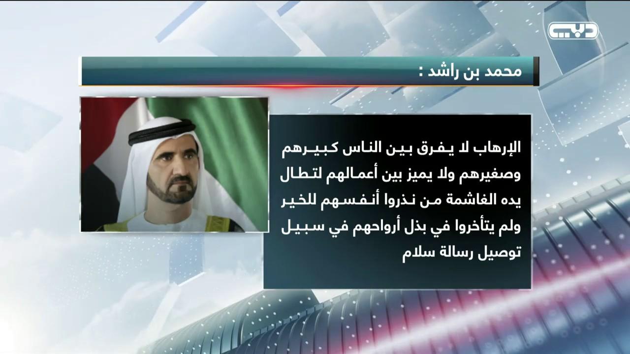 أخبار الإمارات - محمد بن راشد: ننعى اليوم بكل فخر شهداء ...