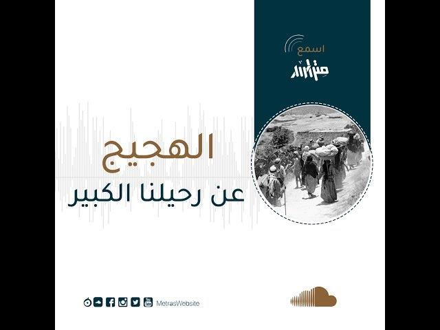 الهجيج.. عن رحيلنا الكبير| متراس