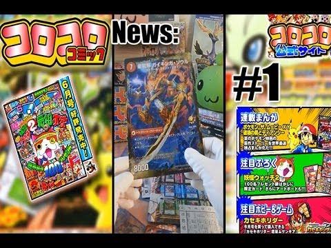 Unboxing TV - CoroCoro Comic - Nr.1 - MagicHand - Pokemon NEWS - Ragnarok Online Box