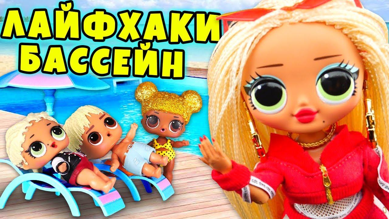 5 КРУТЫХ ЛАЙФХАКОВ для кукол ЛОЛ в бассейне и обзор lol ...